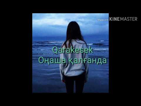 Каракесек - оңаша қалғанда  Караоке