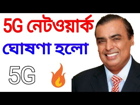 5G Network In India Announcement Details (Bangla)