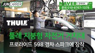 경차 스파크 툴레 자전거 거치대 프로라이드 598 설치…