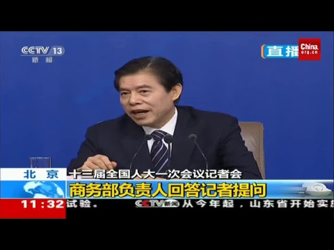 Chinese Minister of Commerce gives press conference