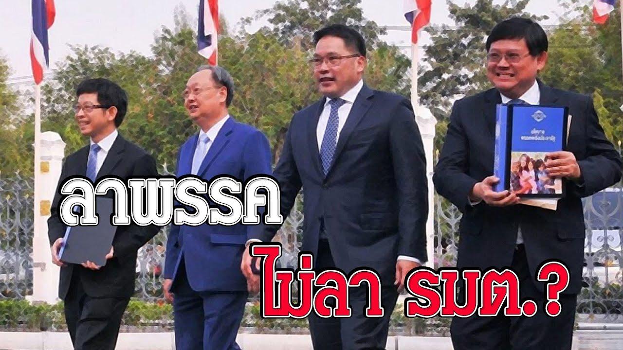 4 กุมารลาออกจากพลังประชารัฐ