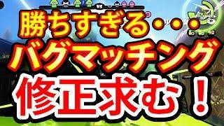 【勝ち確定】マッチングバグで 連勝が とまらない件 WiiU ◇スプラトゥー...