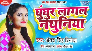 #Antra Singh Priyanka का हिट भोजपुरी Song 2020 | घुंघुर लागल नथुनिया | Bhojpuri Song 2020