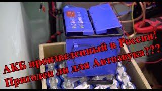 АКБ произведенный в России! Пригоден ли для Автозвука???