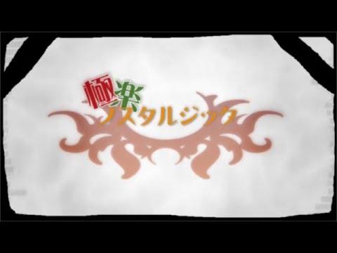 KAITO『極楽ノスタルジック』MazoP【 VOCALOID 新曲紹介】