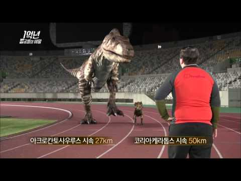 Sam, Acrocanthosaurus and Koreaceratops have a race!!, MBC Documentary Special 20140203