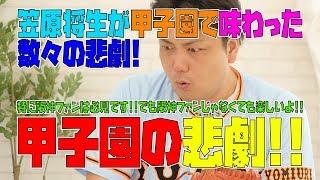 【球界No.1!?】阪神ファンの凄さを笠原に起こった悲劇と共に紹介します!