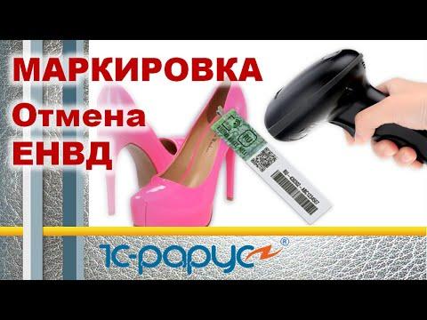 МАРКИРОВКА товара 🔥Продавцы обуви и одежды будут платить НДС с 01.01.2020 🔥 Отмена ЕНВД 2020