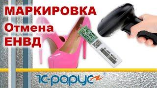 мАРКИРОВКА товара Продавцы обуви и одежды будут платить НДС с 01.01.2020  Отмена ЕНВД 2020