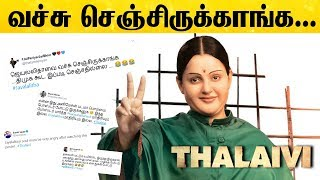 Thalaivi First Look