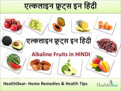 Alkaline Fruits in Hindi - kaun se fruits hae Alkaline - Top