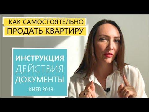 Пошаговая инструкция. Как самостоятельно продать квартиру. Украина 2019