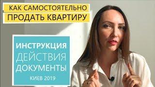 Покрокова інструкція. Як самостійно продати квартиру. Україна 2019