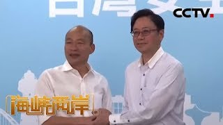 《海峡两岸》 20191112  CCTV中文国际