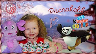 Лунтик игрушк мультик кунг-фу панда открываем яйца киндер сюрприз распаковка развив видео для детей