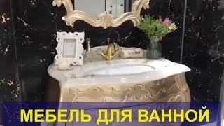 видео Умывальники для ванных комнат