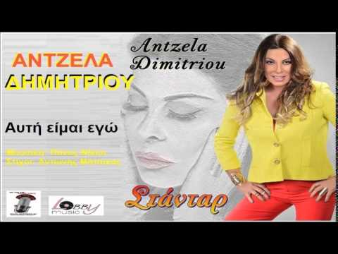 Afti Eimai Ego '' Antzela Dimitriou / Αυτή είμαι εγώ '' Άντζελα Δημητρίου 2015