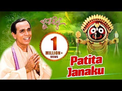 Patita Janaku ପତିତ ଜନଙ୍କୁ ଉଦ୍ଧାରିବା || Album- Krupa Sindhu || Dukhishyam Tripathy || SARTHAK MUSIC