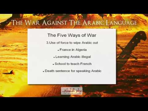 Five Reasons Muslims Do Not Know Arabic - WAKE UP AND LEARN ARABIC!