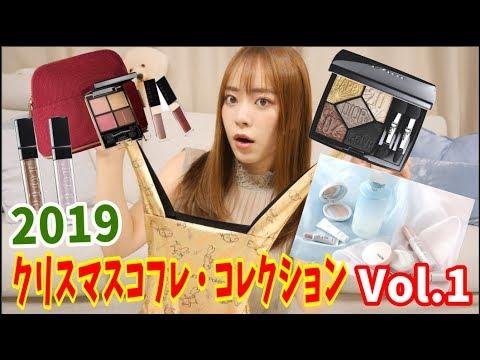 2019年クリスマスコフレ・コレクション紹介Vol.1