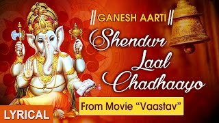 Ganesh Aarti from movie VAASTAV I Hindi English Lyrics, Full LYRICAL VIDEO I SHENDOOR LAAL CHADHAAYO