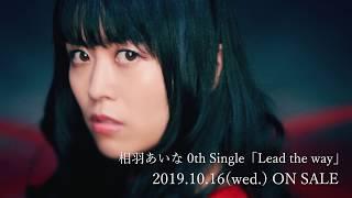 【10/16発売】相羽あいな「Lead the way」Music Video(short ver.)