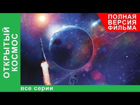 Открытый Космос. Фильм.