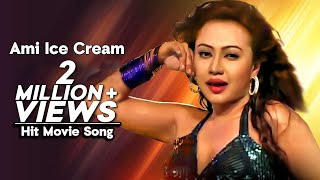 Ami Ice Cream | Tomar Jonno Mon Kande | Movie Song | Bipasha Kabir,  Shakil Raj