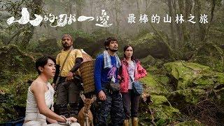 9.7【山的那一邊│幕後花絮】最棒的山林之旅