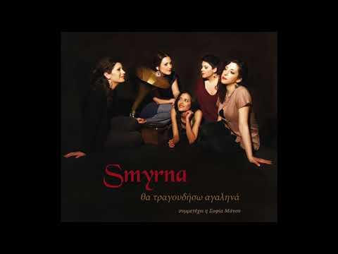 ορχήστρα Smyrna - Θα τραγουδήσω αγαληνά (FULL ALBUM)