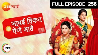 Jawai Vikat Ghene Aahe - Episode 256 - December 23, 2014