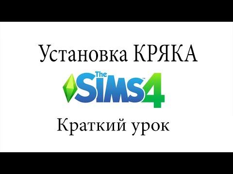Как установить таблетку на The Sims 4! УРОК!!!