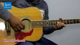 រំដួលដងស្ទឹងសង្កែ - acoustic guitar solo - khmerchords