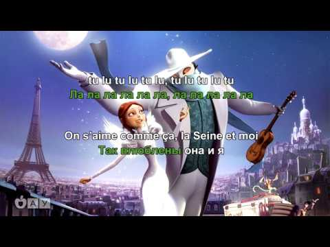 Монстр в париже мультфильм саундтрек