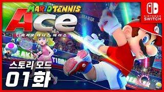마리오 테니스 에이스 스토리 [1화] 테니스의 왕자 뺨치는 테니스 액션! 김용녀 실황