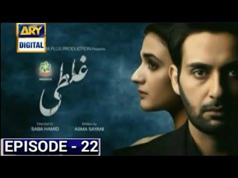 Download Galti drama episode 22|ARY Digtal |PAKISTAN BEST DRAMA