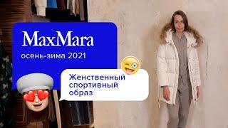 Как быть стильной всегда Формулы актуальных на все времена образов 2020 2021 от Max Mara