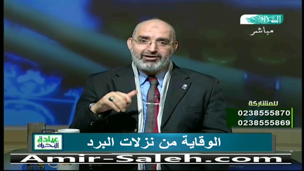 الوقاية من نزلات البرد المتكررة | الدكتور أمير صالح