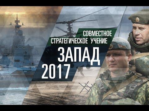 Действия подразделений российской военной полиции в рамках учения «Запад-2017» в Республике Беларусь