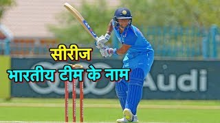 India Women Win 5th T20I | Sports Tak