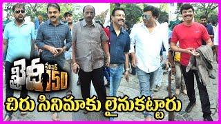 Celebrities Watches Khaidi No 150 Movie Special Show | Allu Arjun | Boyapati Srinu | Koratala Siva