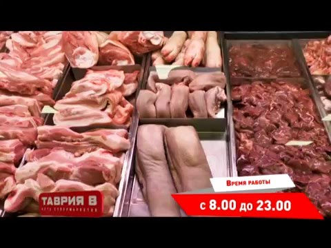 ТАВРИЯ В - Мясо и рыба в супермаркете ТАВРИЯ В (Харьков)