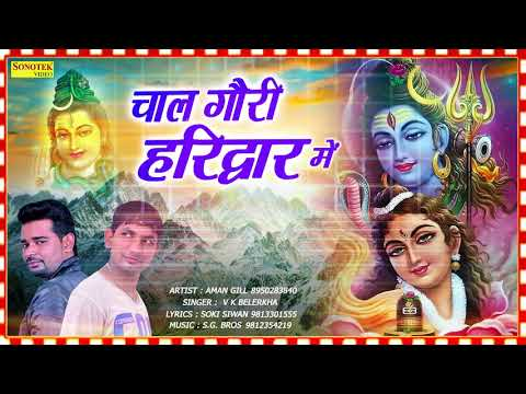 Kawad Song 2018 | Chal Gori Haridwar Me | Aman Gill, Soki Siwan | Latest Shiv Bhajan 2018 | Trimurti