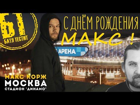 Реакция Бати на НОВОЕ видео Макс Корж. Москва. 31.08.2019 |  Макс с Днём Рождения  |  Батя смотрит