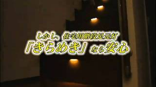 住宅用LED階段足元灯「きらめきⅡ」
