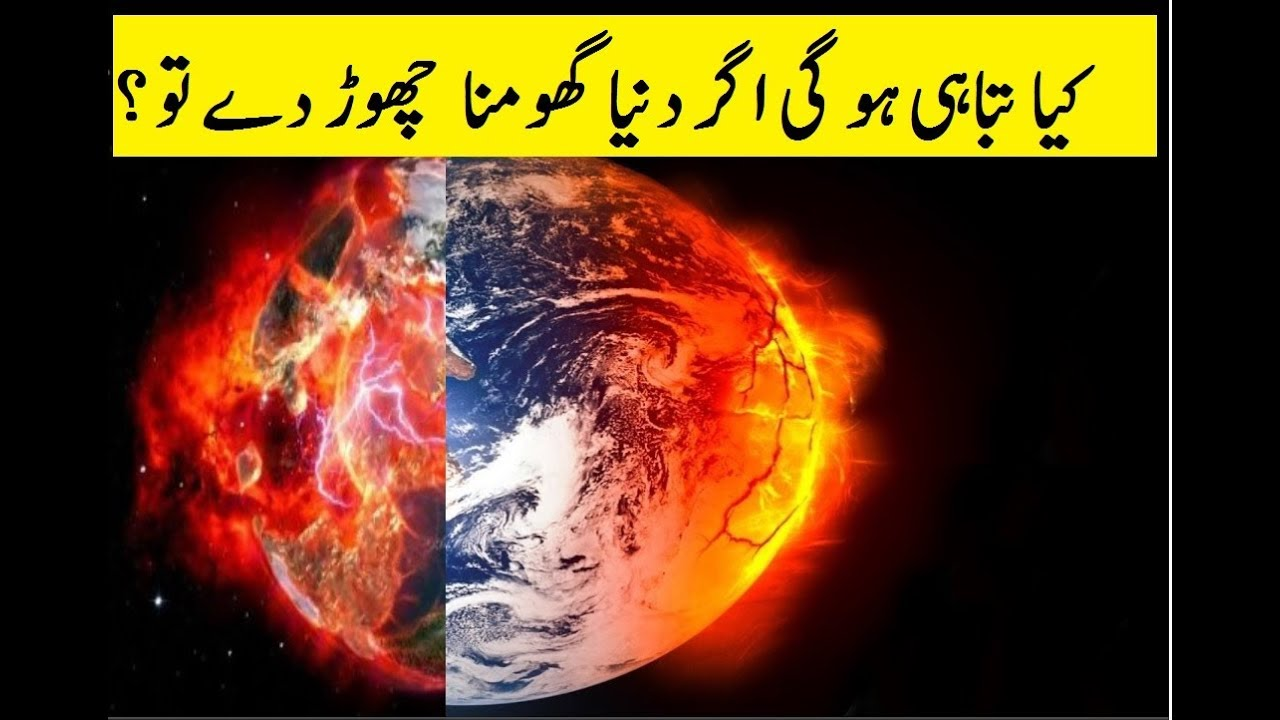 What Would Happen If The Earth Stopped Spinning Short Urdu