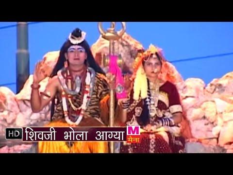 Shivji Bhola Aagya || शिवजी भोला आग्या || Ram Avatar Sharma || Haryanvi Bhola Bhajan