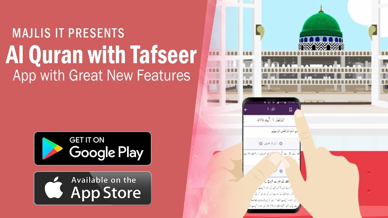 Al Quran with Tafseer App | IT Presents | DawateIslami | Madani Channel |  Play Store | App Store