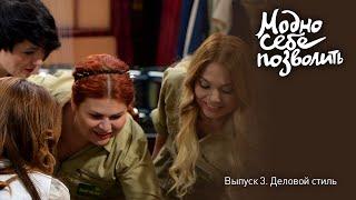 """Третий выпуск ТВ-шоу """"Модно себе позволить"""""""