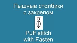 Пышные столбики с закрепом - Puff stitch with Fasten